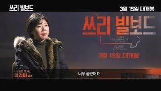 [쓰리 빌보드] 정윤철 X 임필성 X 이경미 3인 감독 추천 영상