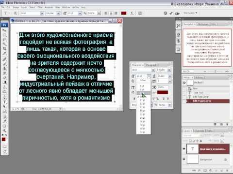 Фотошоп - Текст: ввод и редактирование.