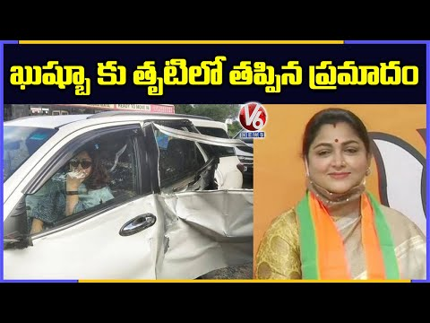 BJP Leader And Actress Kushboo Sundar Car Met With Accident | V6 News