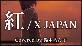 """VRアイドルユニット「えのぐ」の鈴木あんずが、X JAPANさんの""""紅""""を歌わ..."""
