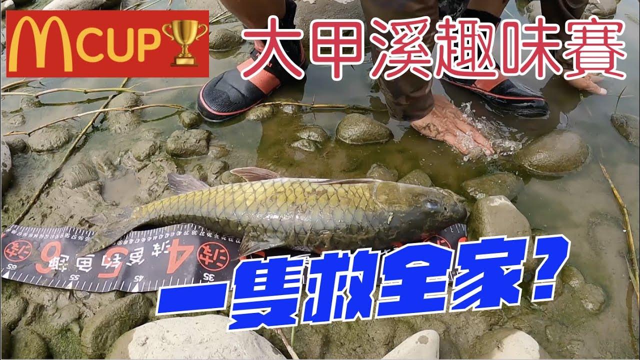魚釣膩了不妨來場輕鬆的比賽!麥當勞杯挑戰賽の誰來買單(大甲溪/捲仔/釣魚/波爸/BTAB)
