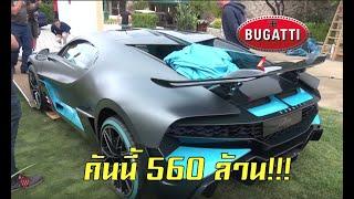 ดูไบเรียกพ่อ!!! เดินอยู่ดีๆเจอ Bugatti Divo คันละ 560 ล้าน มีแค่ 40 คันทั่วโลก!!!