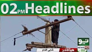 Neo News Headlines 02:00PM   Neo News   25 August,2018