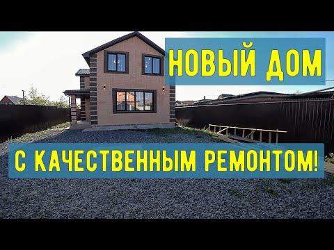 Продается красивый дом на юге