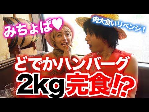 【Popteen】肉好きみちょぱ♡2kgハンバーグの大食いリベンジなるか!?