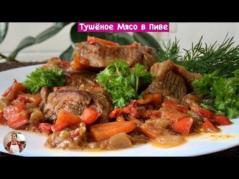 Либжэ мясо тушеное по кабардински Вторые блюда