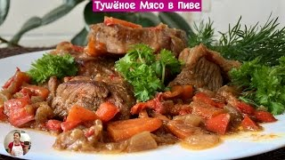 Мясо с Овощами Тушёное в Пиве (Beef Stew with Beer and Vegetables)