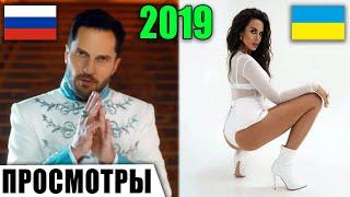 ТОП 50 русских и украинских клипов 2019 ПО ПРОСМОТРАМ / лучшие песни