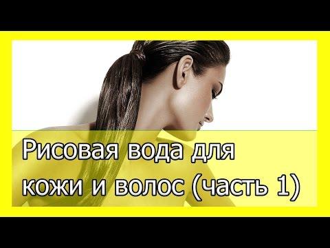 Fashion4U - Рисовая вода - тоник.mp4из YouTube · Длительность: 4 мин20 с  · Просмотры: более 25000 · отправлено: 01.11.2011 · кем отправлено: Klim Samgin