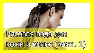 Рисовая вода для очищения кожи и похудения часть 1