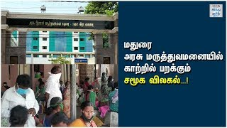 social-distortion-does-not-follow-at-the-madurai-government-hospital-hindu-tamil-thisai