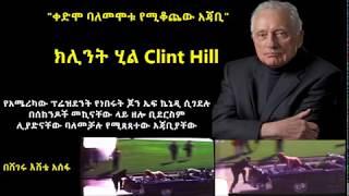ክሊንት ሂል Clint Hill   የአሜሪካ ፕሬዝደንት የነበሩት ጆን ኤፍ ኬኔዲ አጃቢ ታሪክ