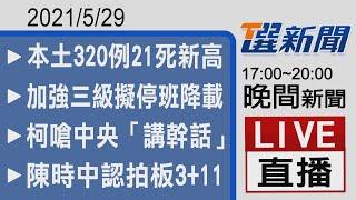 2021/05/29 TVBS選新聞 17:00-20:00晚間新聞直播