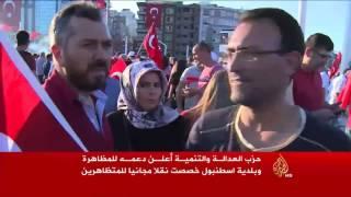 معارضون يتظاهرون بإسطنبول رفضا لمحاولة الانقلاب
