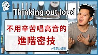 唱歌技巧教學:Ed sheeran - Thinking out loud 副歌高音技巧在KTV唱出共鳴感   簡單歌唱 singple #95 唱歌診療室