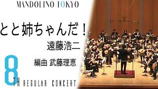 マンドリーノ東京 第8回定期演奏会 2018/12/24 紀尾井ホール とと姉ちゃ...