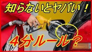 知らないとヤバい!セルフ式ガソリンスタンドの「4分ルール」とは?給油中の注意点!?知ってよかった雑学