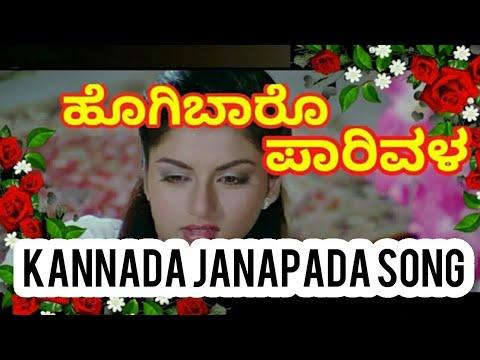 Hogibaro parivala /ಹೊಗಿಬಾರೊ ಪಾರಿವಳ/New kannada janapada song #13