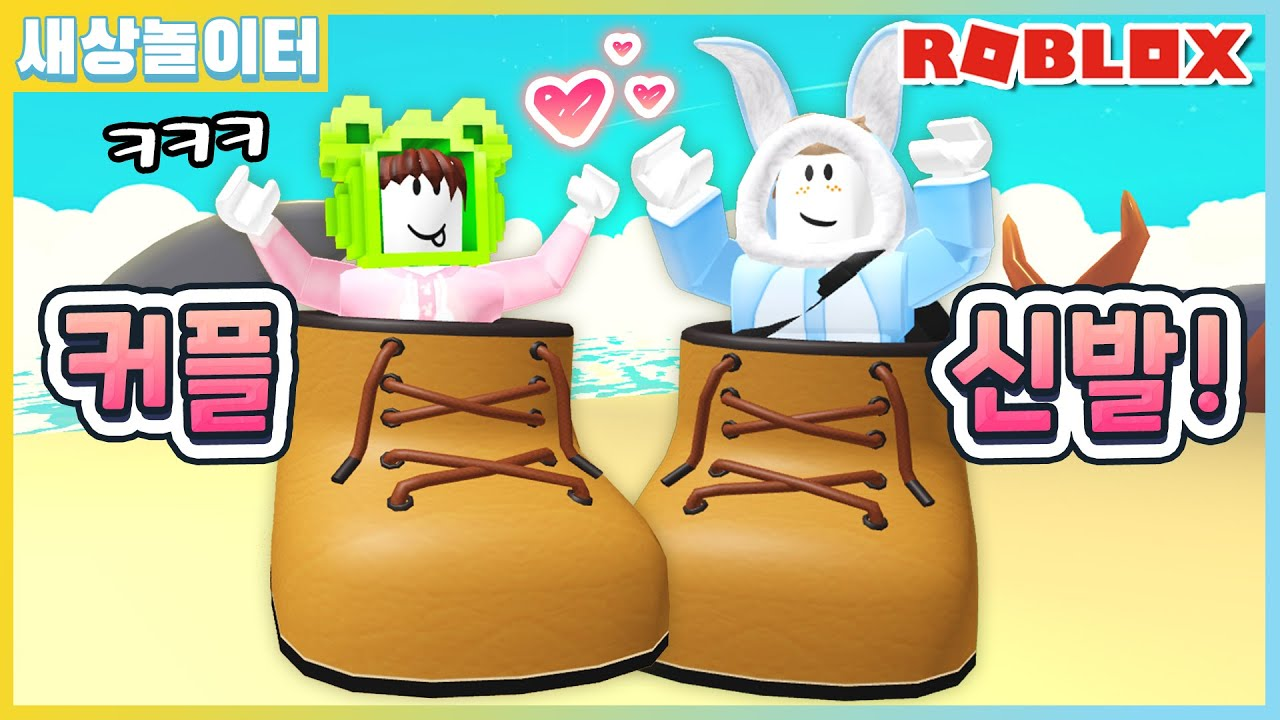 [로블록스] 커플 신발을 신어요!💛 뭔가 좀 이상하지만(?) 엄청 맘에 들어!😆 입양하세요 81화(Roblox Adopt Me!)