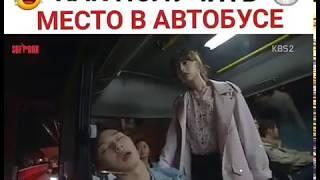 Как получить место в автобусе