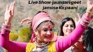 Sangeeta Dhoundiyal Live show D B S college dehradun jaunsari song jamina ko paani