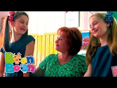 Doamna învățătoare - Lori și Beti | BoonBoon