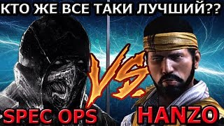 сКОРПИОН СПЕЦНАЗ ПРОТИВ ХАНЗО ХАСАШИ КТО ЛУЧШИЙ В ИГРЕ? Mortal Kombat X mobile(ios)