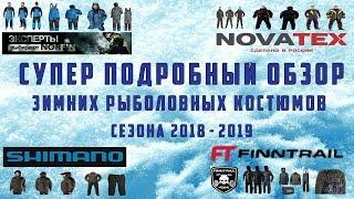 Супер подробный обзор, на новинки, зимних рыболовных костюмов, сезона 2018-2019