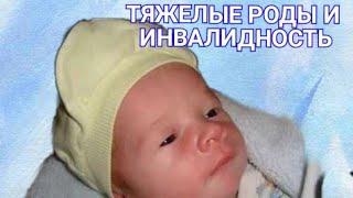 Рождение особенного ребенка/ Беременность и тяжелые роды/ Родовая травма, асфиксия новорожденного