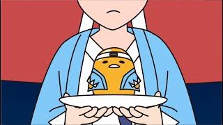 ぐでたまアニメ 第718話 第719話 公式配信(English subtitled)
