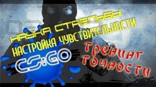 Наука стрельбы ## Стрельба и чувствительность мышки в CS:GO(CS:GO ЛОТЕРЕЯ! http://csgo.wtfezy.net/ Магазин с футболками CS! http://tankoshop.vmayke.org/ Группа ВКонтакте: http://vk.com/tanko_csgo ----------------..., 2013-08-30T06:57:44.000Z)