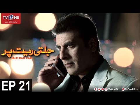 Jalti Rait Per - Episode 21 - TV One Drama - 23rd November 2017