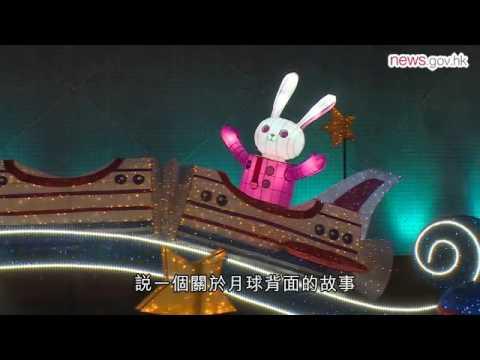 Lantern carnivals to open  thumbnail