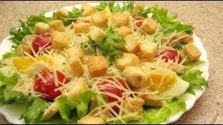 Готовим Салат Цезарь- очень простой рецепт и вкусный, на завтрак обед и ужин
