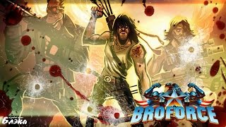 BROтальный BROFORCE