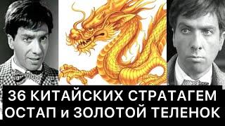 ЗОЛОТОЙ ТЕЛЕНОК и 36 китайских стратагем