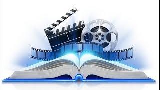 Какие книги и фильмы произвели нас вас большое впечатление?