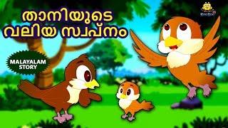 Malayalam Story for Children - താനിയുടെ വലിയ സ്വപ്നം | Tiny