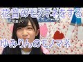 2019/04/05  磯貝 花音「メンバーモノマネ」 の動画、YouTube動画。