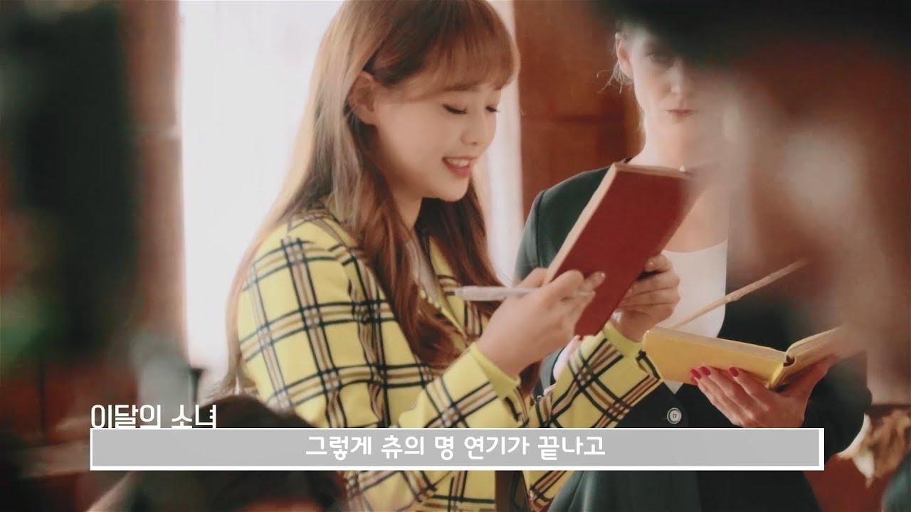 이달의소녀탐구 #347 (LOONA TV #347)