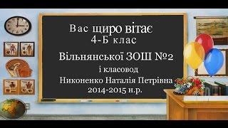 Презентація 4-Б класу