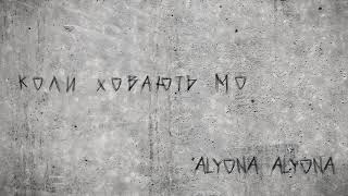 alyona alyona - When the young are buried