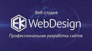 Создание и продвижение веб-сайтов в Украине Заказать веб-сайт под ключ Украина Контекстная реклама
