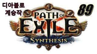 패스 오브 엑자일 3.6 신세시스 ( Path of Exile Synthesis ) *89