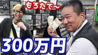 店長に300万円渡したら過去1番の笑顔を見せてくれた