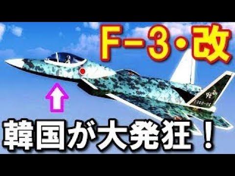 【衝撃】F 3戦闘機のエンジン開発最新状況に韓国が大発狂www「XF9 1」エンジンの実力が凄すぎる驚愕の真相とは?『海外の反応』