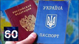 Украинцев накажут за российские паспорта! Безумная инициатива Рады! 60 минут от 08.10.18