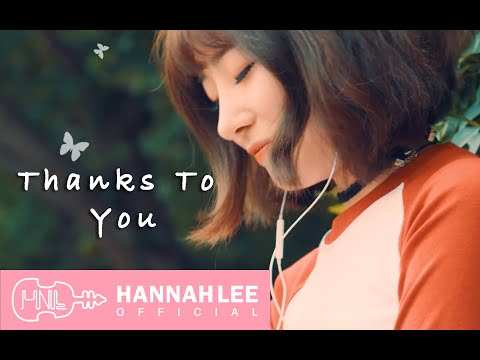 [MV] Hannah Lee(해나리) _ Thanks To You (Official Music Video)