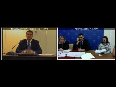 Фонд ЖКХ провел селекторное совещание с Иркутской областью. 23.08.2016