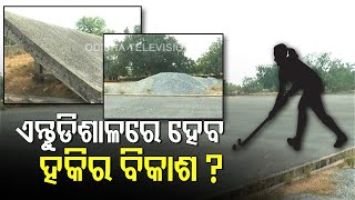 9 Years On, Construction Of Astro Turf Hockey Stadium In Sundargarh Remains Incomplete